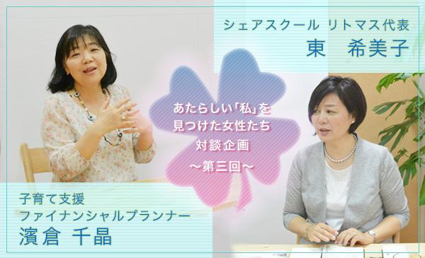 リトマス 対談 濱倉 千晶 さん
