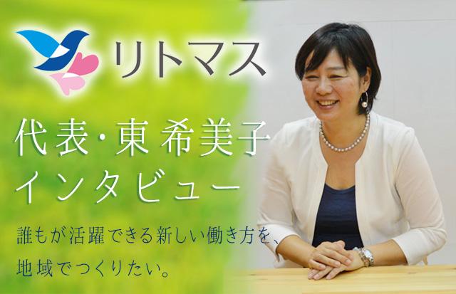 リトマス 東希美子