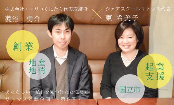 起業 支援 シェアスペース リトマス 東希美子 エマリコくにたち 菱沼 勇介