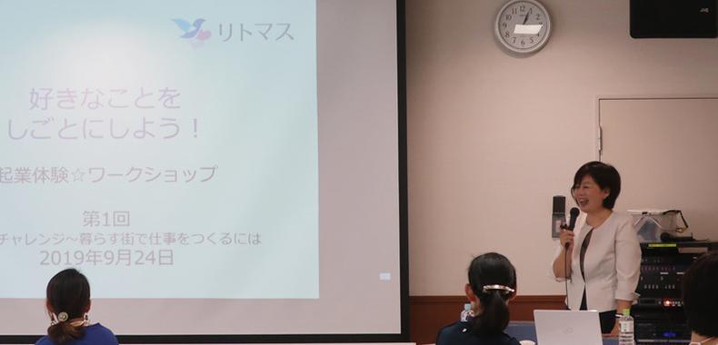2019年9月 神奈川県小田原市 好きなことをしごとにしよう!起業体験☆ワークショップにて